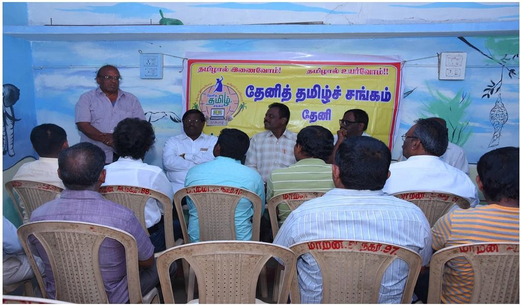 தேனித் தமிழ்ச் சங்க ஆலோசனைக் கூட்டம் - படம் - 12
