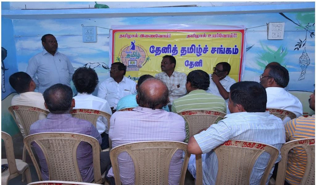 தேனித் தமிழ்ச் சங்க ஆலோசனைக் கூட்டம் - படம் - 15