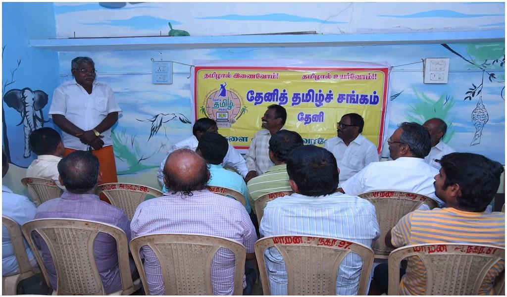 தேனித் தமிழ்ச் சங்க ஆலோசனைக் கூட்டம் - படம் - 16
