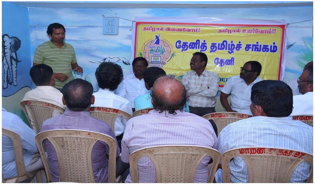 தேனித் தமிழ்ச் சங்க ஆலோசனைக் கூட்டம் - படம் - 1