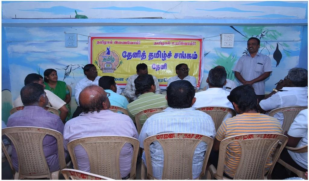 தேனித் தமிழ்ச் சங்க ஆலோசனைக் கூட்டம் - படம் - 20