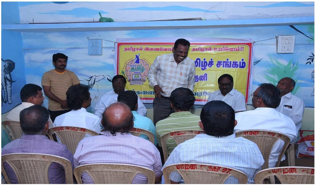 தேனித் தமிழ்ச் சங்க ஆலோசனைக் கூட்டம் - படம் - 21