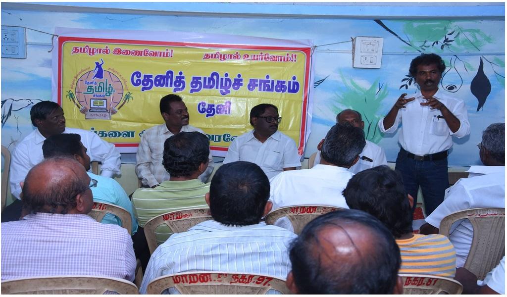 தேனித் தமிழ்ச் சங்க ஆலோசனைக் கூட்டம் - படம் - 3