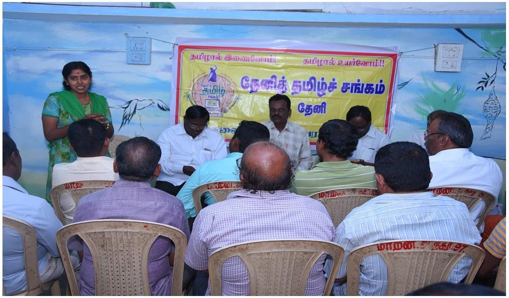 தேனித் தமிழ்ச் சங்க ஆலோசனைக் கூட்டம் - படம் - 5